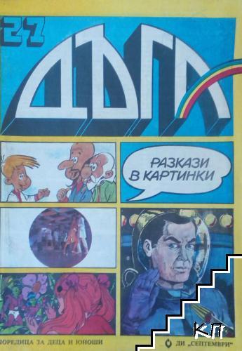 Дъга. Разкази в картинки. Бр. 27-29 / 1987