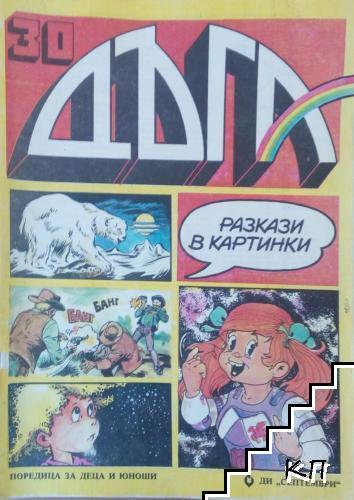 Дъга. Разкази в картинки. Бр. 30-34 / 1987