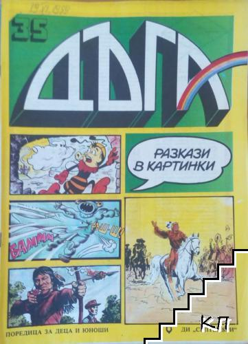 Дъга. Разкази в картинки. Бр. 35-37 / 1989