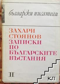 Записки по българските въстания. Том 2: Разказ на очевидци 1870-1876