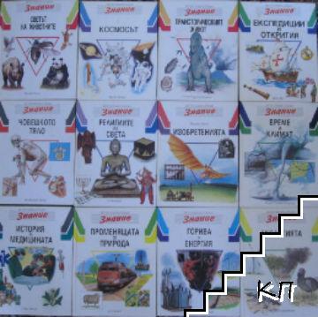 """Детска енциклопедия """"Знание"""". Том 1-12"""