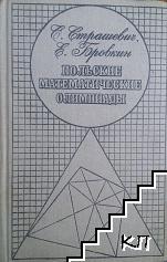 Полские математические олимпиады