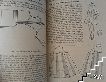 Горно дамско и детско облекло (Допълнителна снимка 2)