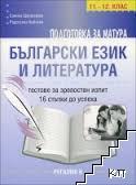 Подготовка за матура: Български език и литература