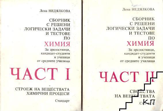 Сборник с решени логически задачи и тестове по химия. Част 1: Строеж на веществата и химични процеси
