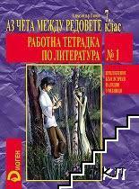 Работна тетрадка по литература за 7. клас. № 1-2