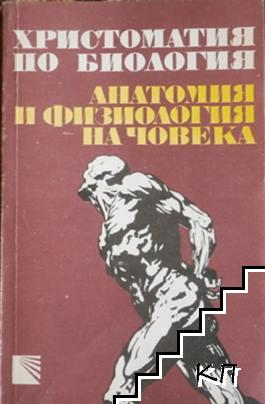 Христоматия по биология. Том 3: Анатомия и физиология на човека
