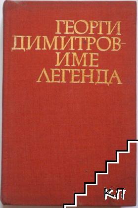 Георги Димитров - име легенда