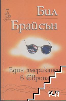Един американец в Европа