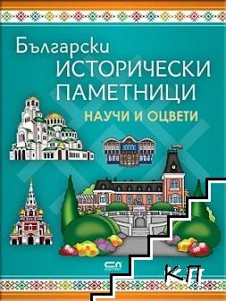 Български исторически паметници