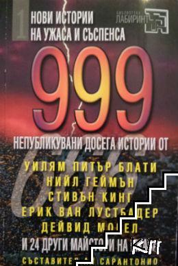 999 нови истории на ужаса и съспенса. Том 2