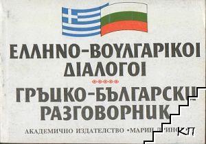 Гръцко-български разговорник / Ελληνο-βουλγαρικοί διάλογοι