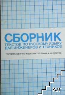 Сборник текстов по русскому языку для инженеров и техников