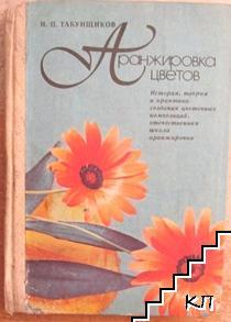 Аранжировка цветов