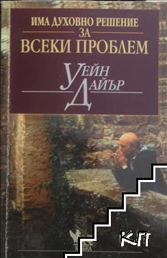 Има духовно решение за всеки проблем