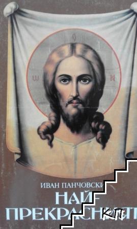 Най-прекрасният. Духовният образ на Иисус Христос