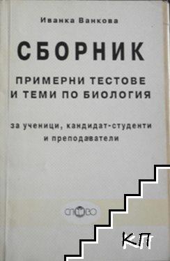Сборник примерни тестове и теми по биология