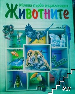 Моята първа енциклопедия Животните