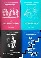 Обща теория и практика на пантомимата в четири тома. Том 1-4