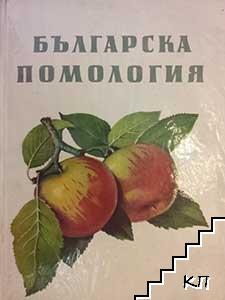 Българска помология. Том 1-2