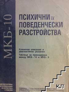 МКБ-10. Международна класификация на болестите Ревизия 10. Глава 5: Категории F00-F99. Психични и поведенчески разстройства