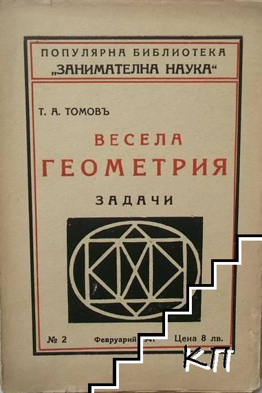 Весела геометрия