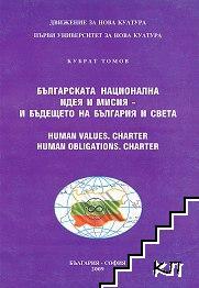 Българската национална идея и мисия - и бъдещето на България и света