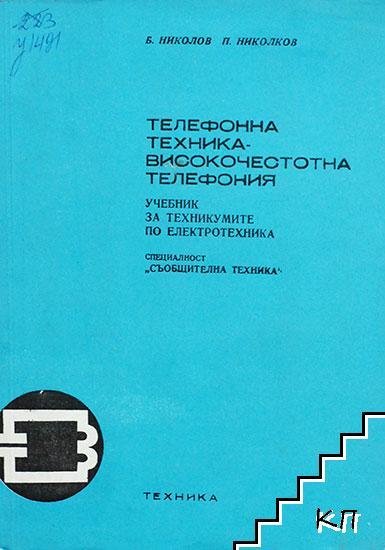 Телефонна техника - високочестотна телефония