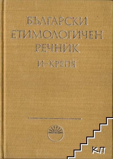 Български етимологичен речник. Том 2: И-Крепя