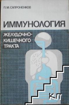 Иммунология желудочно-кишечного тракта