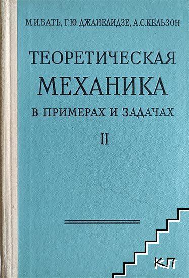 Теоретическая механика в примерах и задачах. Том 1: Статика, кинематика