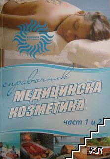 Медицинска козметика. Част 1-2