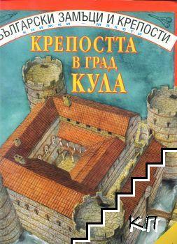 Крепостта в град Кула