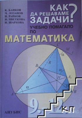 Как да решаваме задачи? Учебно помагало по математика за 9.-12. клас