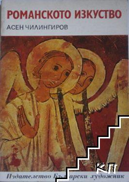 Романското изкуство