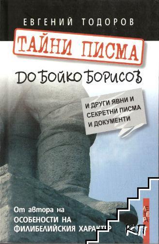 Тайни писма до Бойко Борисов и други явни и секретни писма и документи