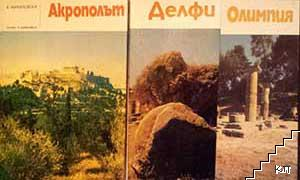 Акрополът / Делфи / Олимпия