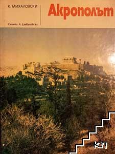 Акрополът / Делфи / Олимпия (Допълнителна снимка 1)
