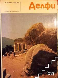 Акрополът / Делфи / Олимпия (Допълнителна снимка 2)