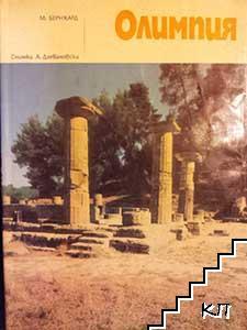 Акрополът / Делфи / Олимпия (Допълнителна снимка 3)