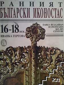 Ранният български иконостас 16.-18. век / Early Bulgarian iconostases 16th-18th century