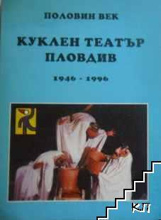 Половин век Куклен театър - Пловдив, 1946-1996