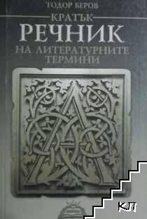 Кратък речник на литературните термини