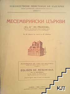 Месемврийски църкви / Eglises de Mesemvria