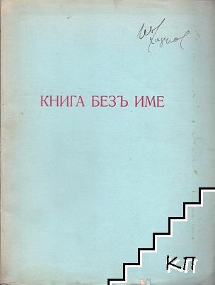 Книга безъ име