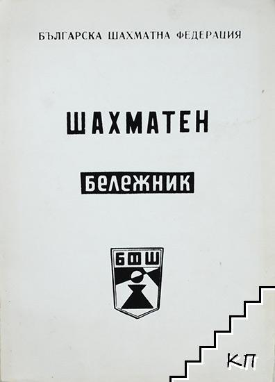 Шахматен бележник