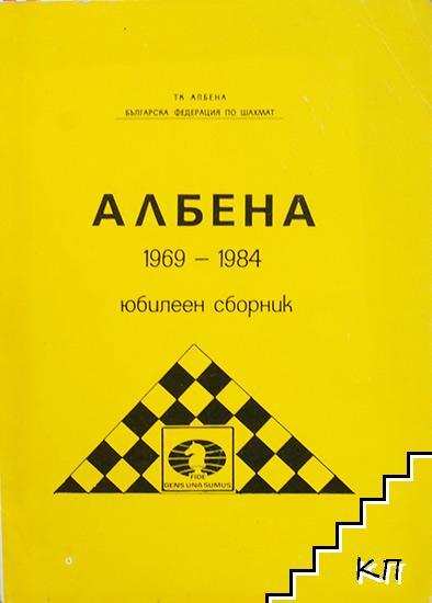 Албена 1969-1984