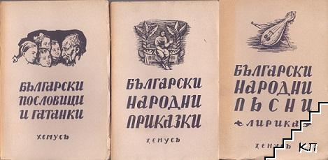 Български пословици и гатанки / Български народни приказки / Български народни песни