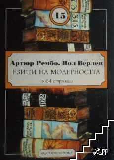 Езици на модерността в 64 страници