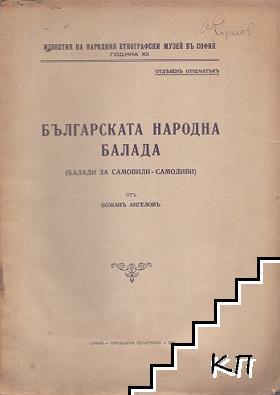 Българската народна балада
